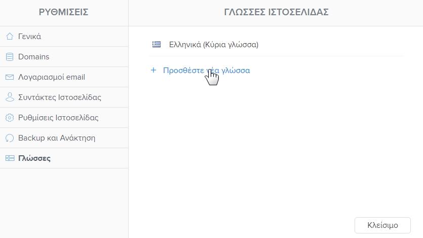 How to Add Multi-Language Feature