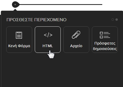How to Add HTML Code