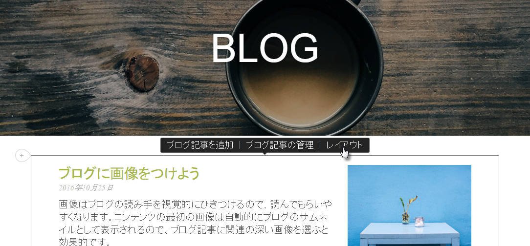 ブログページ追加