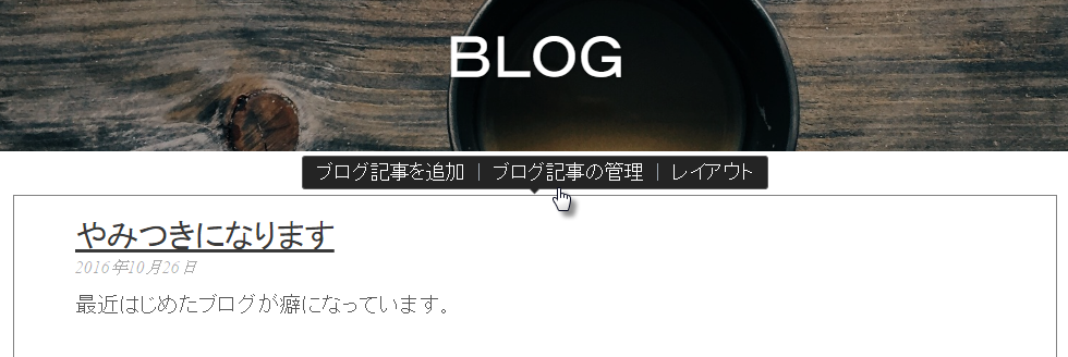 ブログ管理