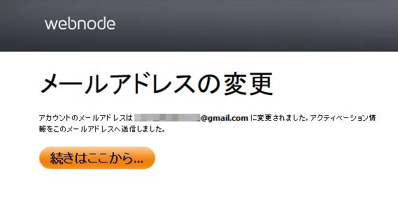 ログインメールアドレス変更