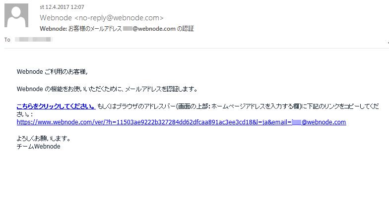 ログイン用メールアドレス変更