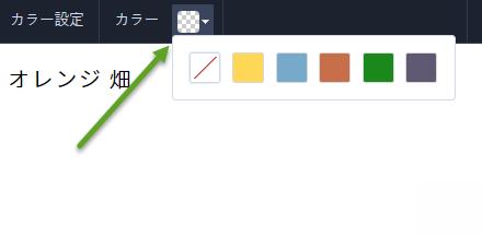 カラー変更 詳細設定