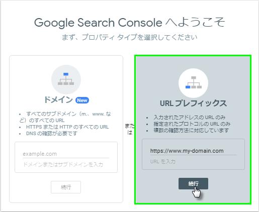 Google サーチコンソール 登録
