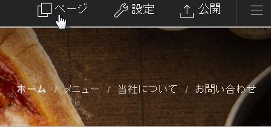 Webnode トラッキングコード設定