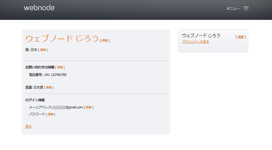 アカウント更新画面