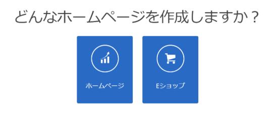 ホームページかショップを選択