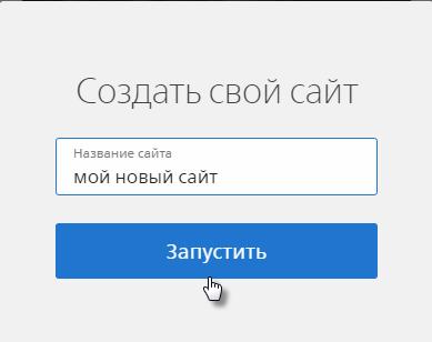 Jak vytvořit další web
