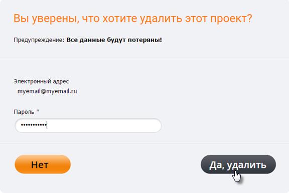 Как удалить сайт