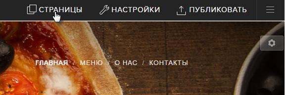 Как добавить новую страницу
