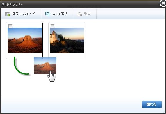 画像の位置を変更する