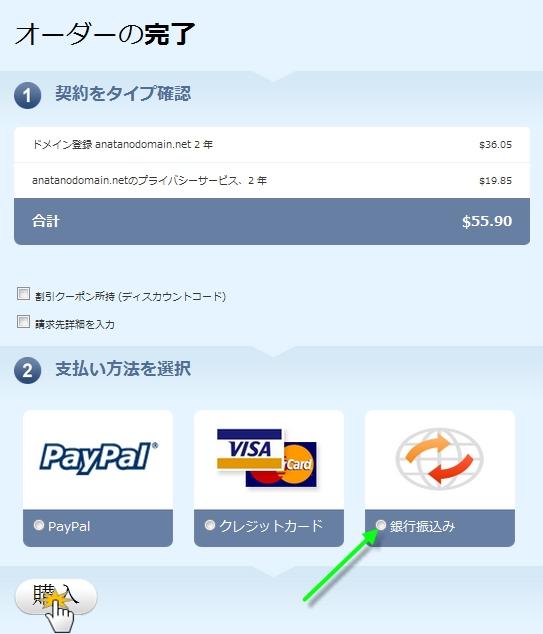 ビットコイン 支払い 登録形式