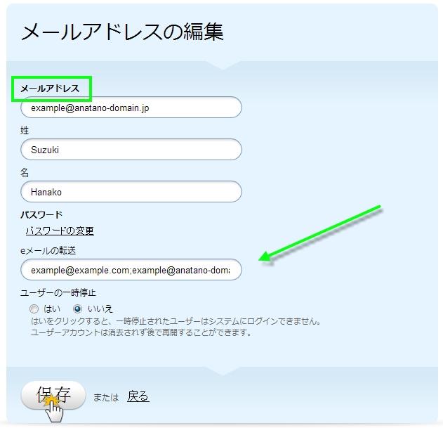 メールアドレス編集
