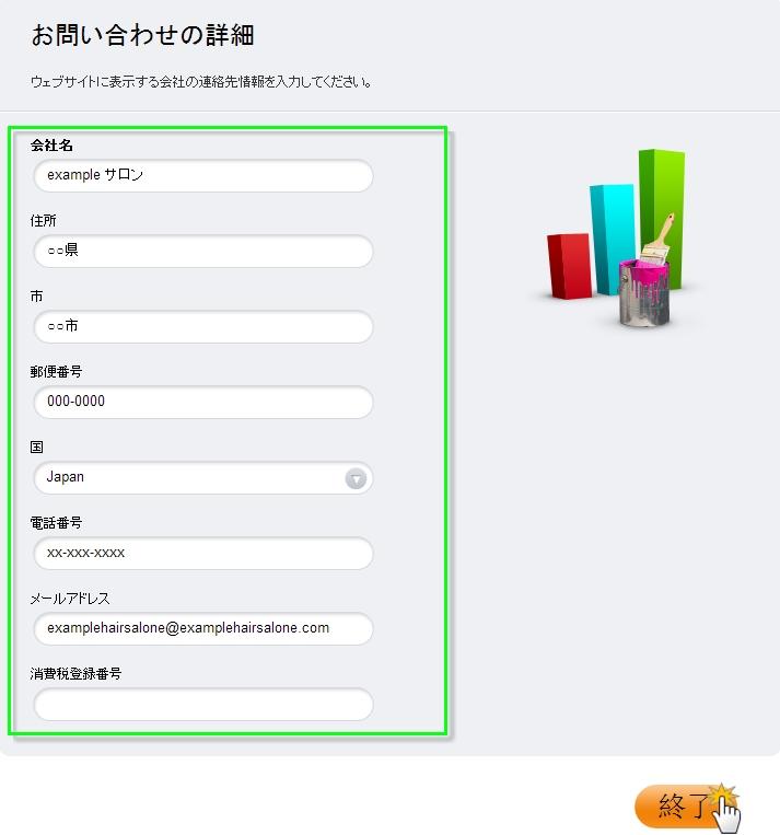 Webサイト作成マニュアル