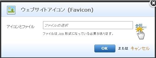 ファビコンの変更の仕方