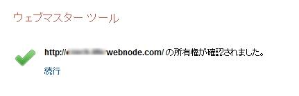 ウェブマスターツールの認証コード追加