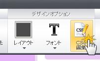CSSの編集