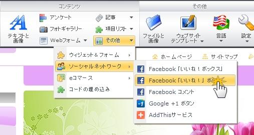Facebookの「いいね!」ボタンの設置の仕方