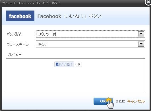 Facebook「いいね!」ボタンの設置の仕方