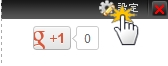 Google+1ボタンを追加
