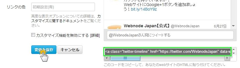 Twitterウィジェット追加