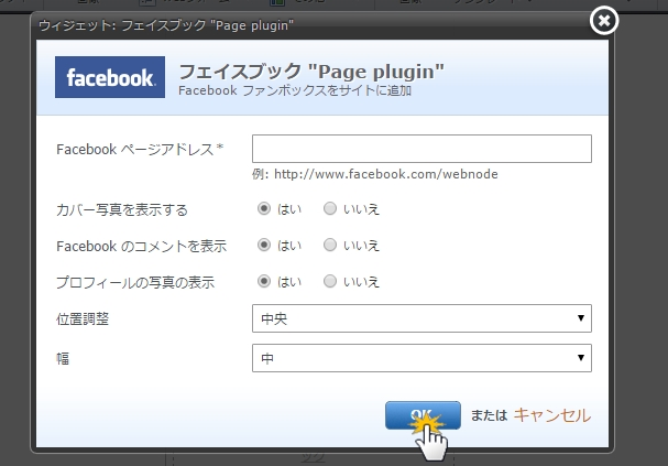 フェイスブック プラグイン 挿入 方法