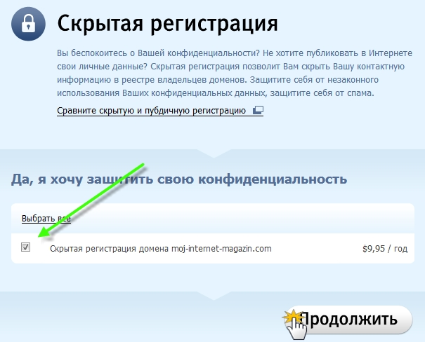 как скрыть данные о владельце домена Дима Билан, вернувшись