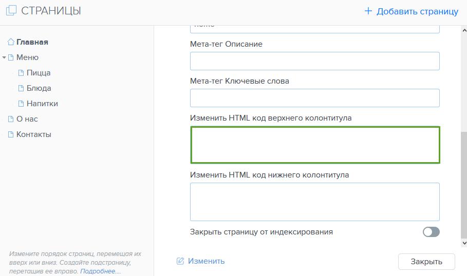 Как добавить код HTML в заголовок сайта