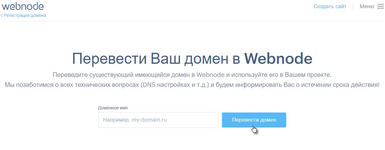 Как сделать перевод домена