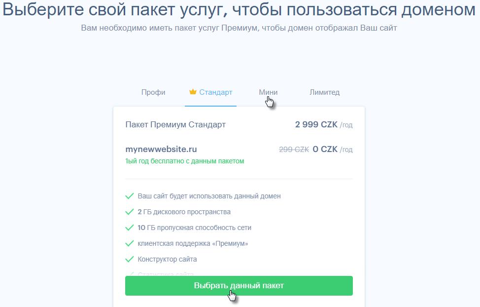 регистрация доменов за смс