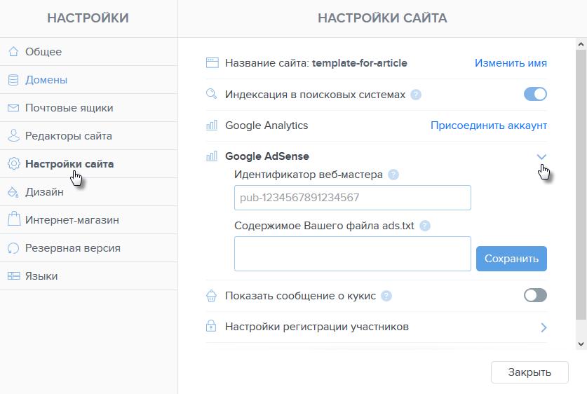 Подключите Google Adsense и добавьте файл ads.txt на свой сайт