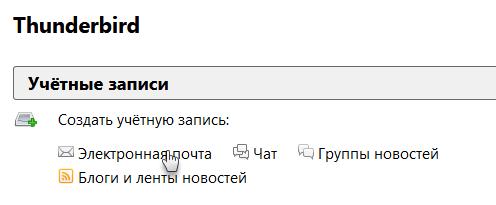 Добавление веб-почты Webnode в Mozilla Thunderbird