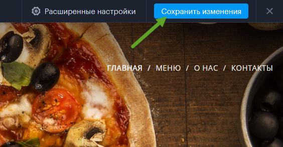 Как изменить дополнительный цвет на страницах сайта